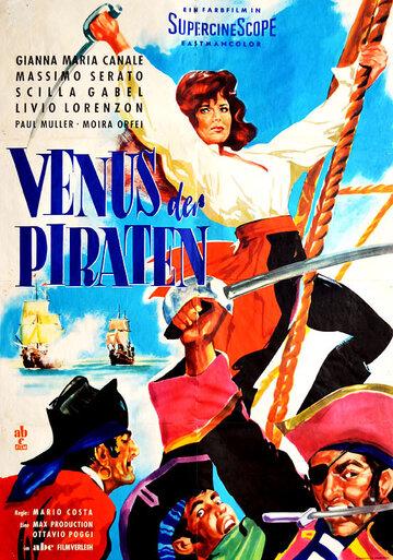 Королева пиратов (1960)