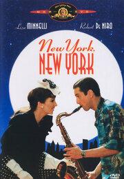 Смотреть онлайн Нью-Йорк, Нью-Йорк