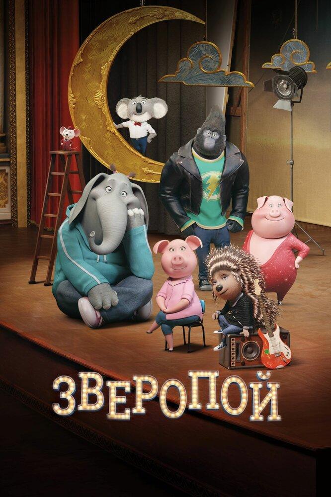 Зверопой / Sing (2016) смотреть онлайн