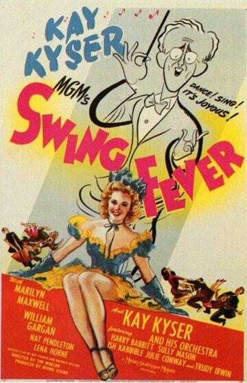 Свинговая лихорадка (1943)