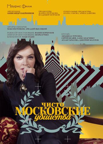 Чисто московские убийства 2017   МоеКино