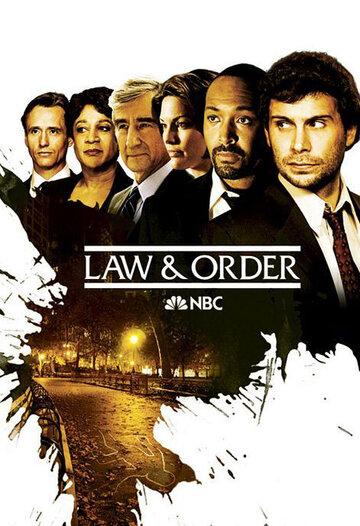 Закон и порядок (сериал 1990 – 2010)