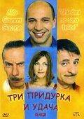 Три придурка и удача (2000)