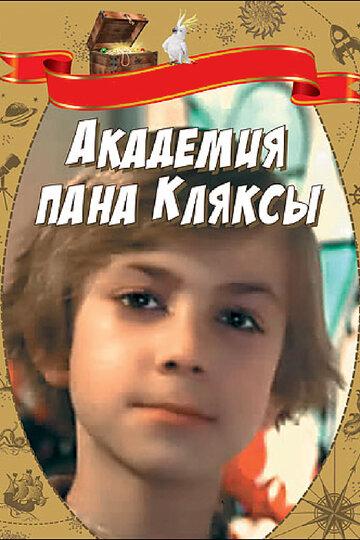Фильм Академия пана Кляксы