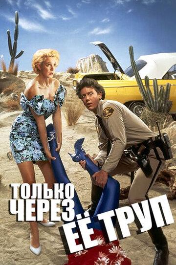Только через ее труп (1989)