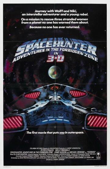 Космический охотник: Приключения в запретной зоне (Spacehunter: Adventures in the Forbidden Zone)