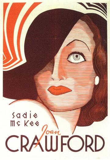 Сэди МакКи (Sadie McKee)