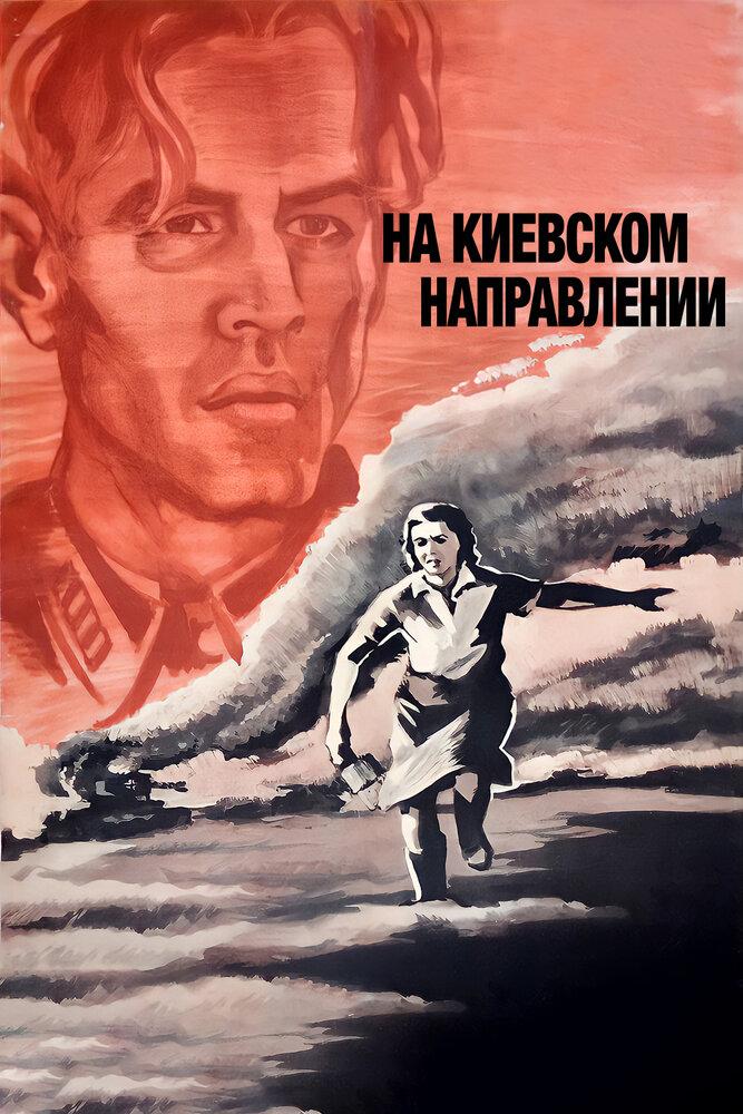 На Киевском Направлении Скачать Торрент
