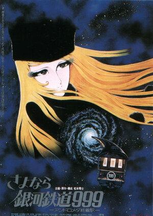 Галактический экспресс 999 / Ginga tetsudou 999 / Galaxy Express 999 (1979) (1979)