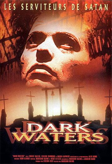 Темные воды (1993)