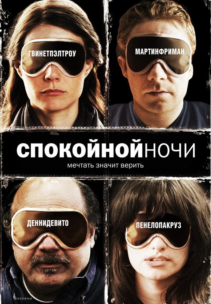 Спокойной ночи (2007) - смотреть онлайн