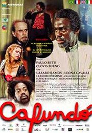 Захолустье (2005)