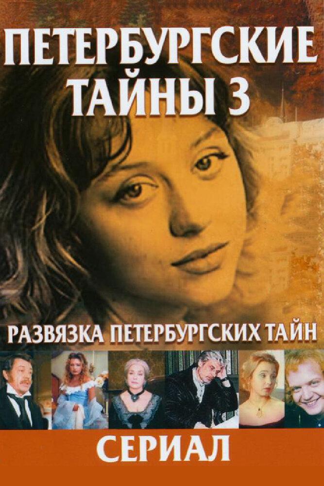 смотреть петербургские тайны сериал онлайн: