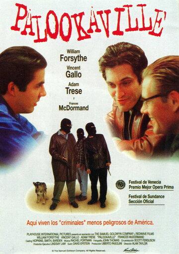 Город хулиганов (1995) полный фильм онлайн