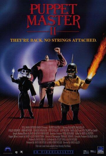 Повелитель кукол 2 (1990)