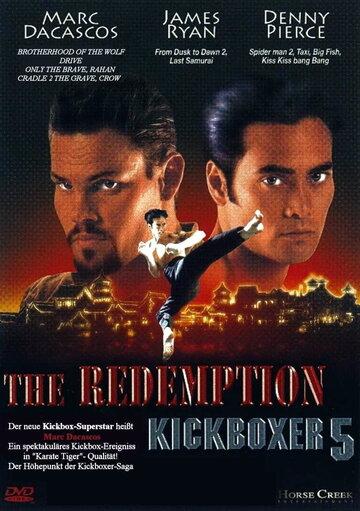 Кикбоксер 5: Возмездие (The Redemption: Kickboxer 5)