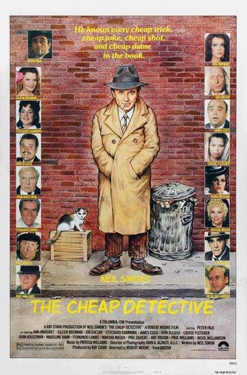 Постер к фильму Дешевый детектив (1978)