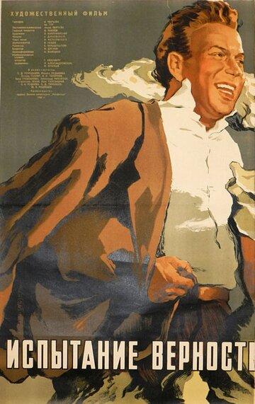 Испытание верности (1954)