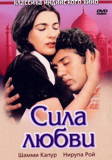 Сила любви (1983)