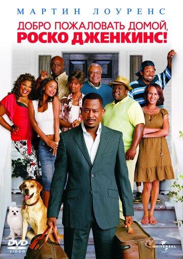 Добро пожаловать домой, Роско Дженкинс (2008) - смотреть онлайн