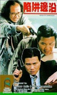 На краю тьмы (1988)