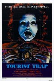 Путешествие в Ад (1979)