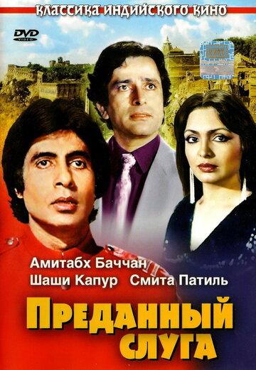 Преданный слуга (1982)
