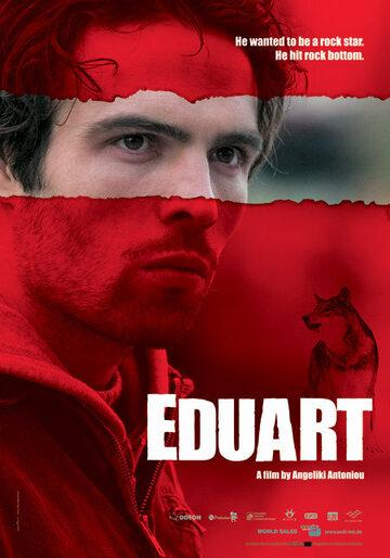 Эдуарт (2006)