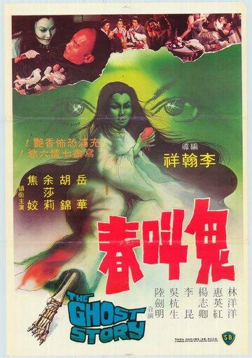 Истории о призраках (1968)
