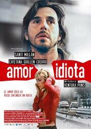 Идиотская любовь