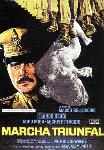 Триумфальный марш (1976)