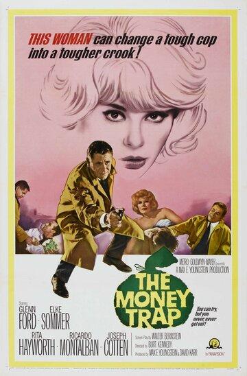 Денежная ловушка (The Money Trap)
