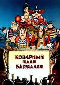 Коварный план Бармалея (1985)