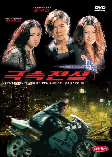 Легенда о скорости (1999)