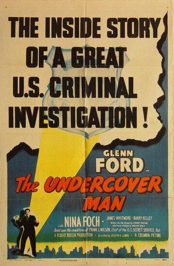 Сыщик (1949)