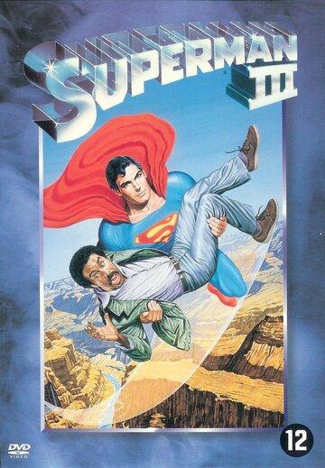 Фильм Супермен3