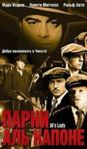 Смотреть онлайн Парни Аль Капоне