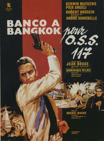 банк в бангкоке 1964 смотреть онлайн ао хоум кредит банк