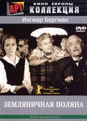 Земляничная поляна (1957)