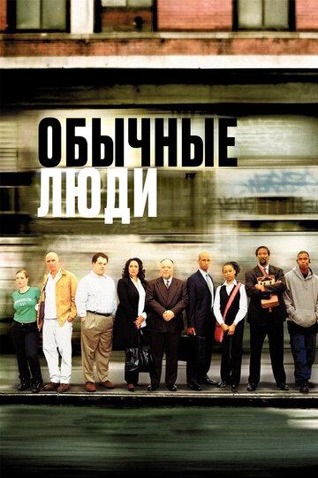 Обычные люди (2004)