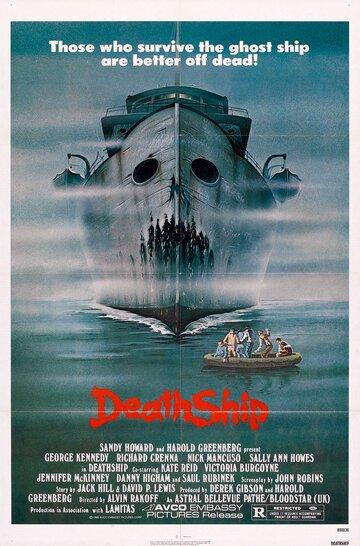 Фильм Корабль смерти