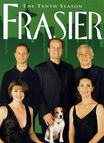 Фрейзер (Frasier)