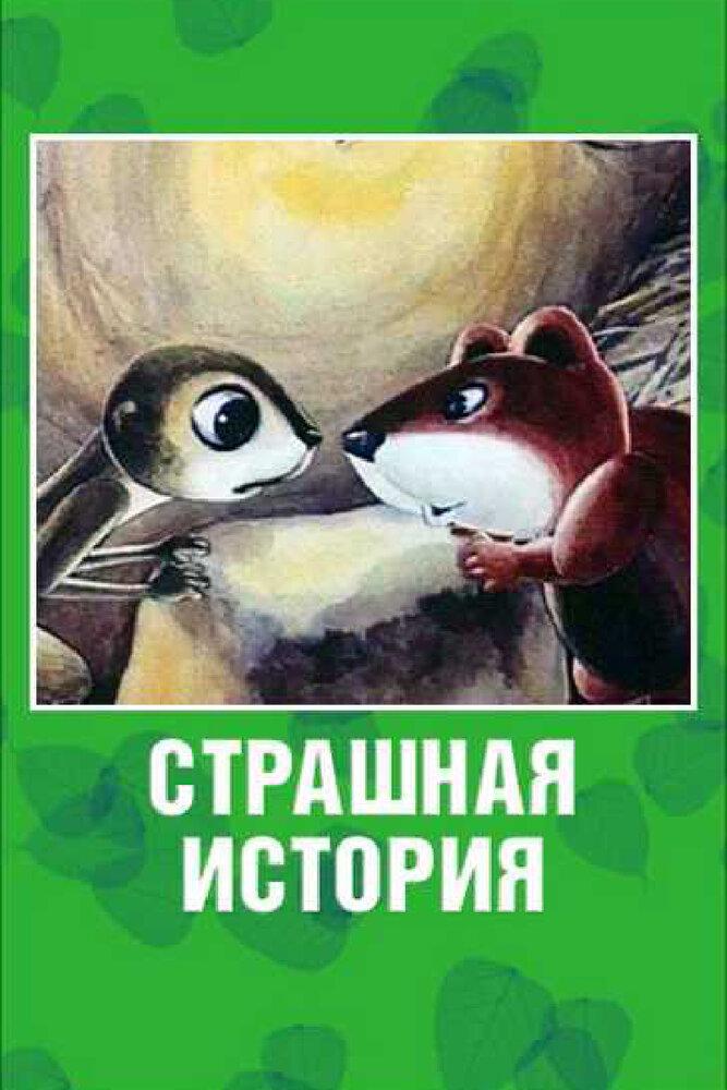 Страшная история (1979) смотреть онлайн бесплатно в HD качестве