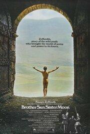Брат Солнце, сестра Луна (1972)