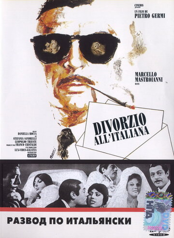 Развод по-итальянски (1961)