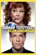 Поймай толстуху, если сможешь (2013)