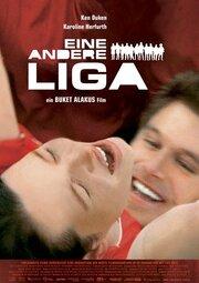 Другая лига (2005)