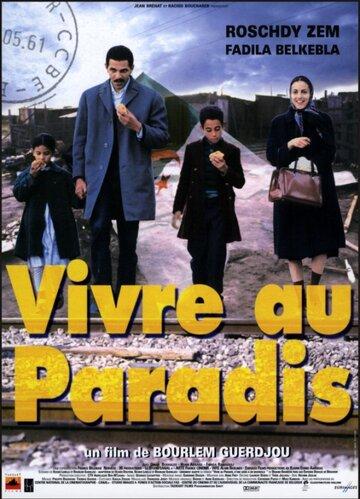 Жить в раю (1998)
