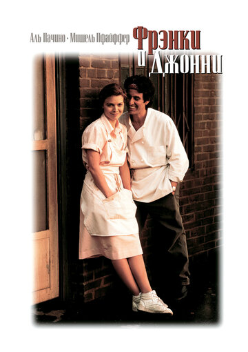 Фрэнки и Джонни (Frankie and Johnny)