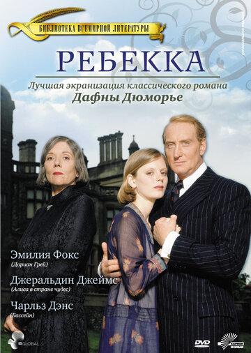 Ребекка (1997)
